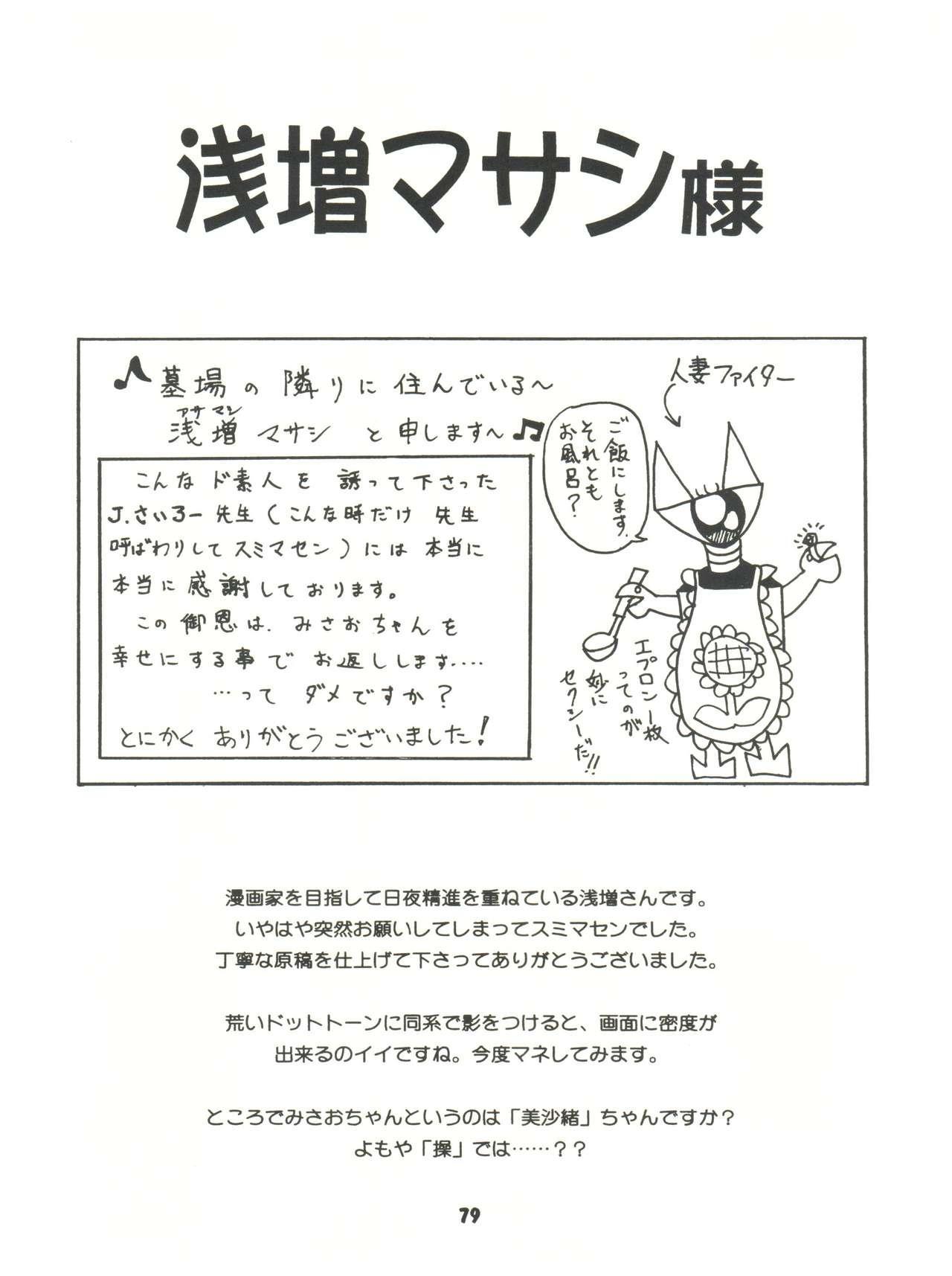 [Sairo Publishing (J. Sairo) En-Jack 2 (Various) 78