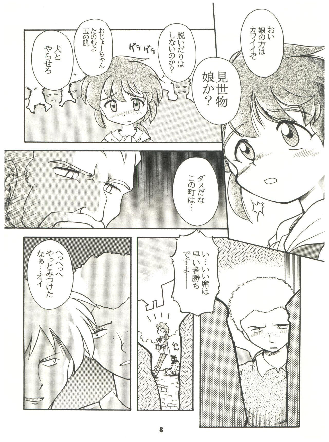 [Sairo Publishing (J. Sairo) En-Jack 2 (Various) 7