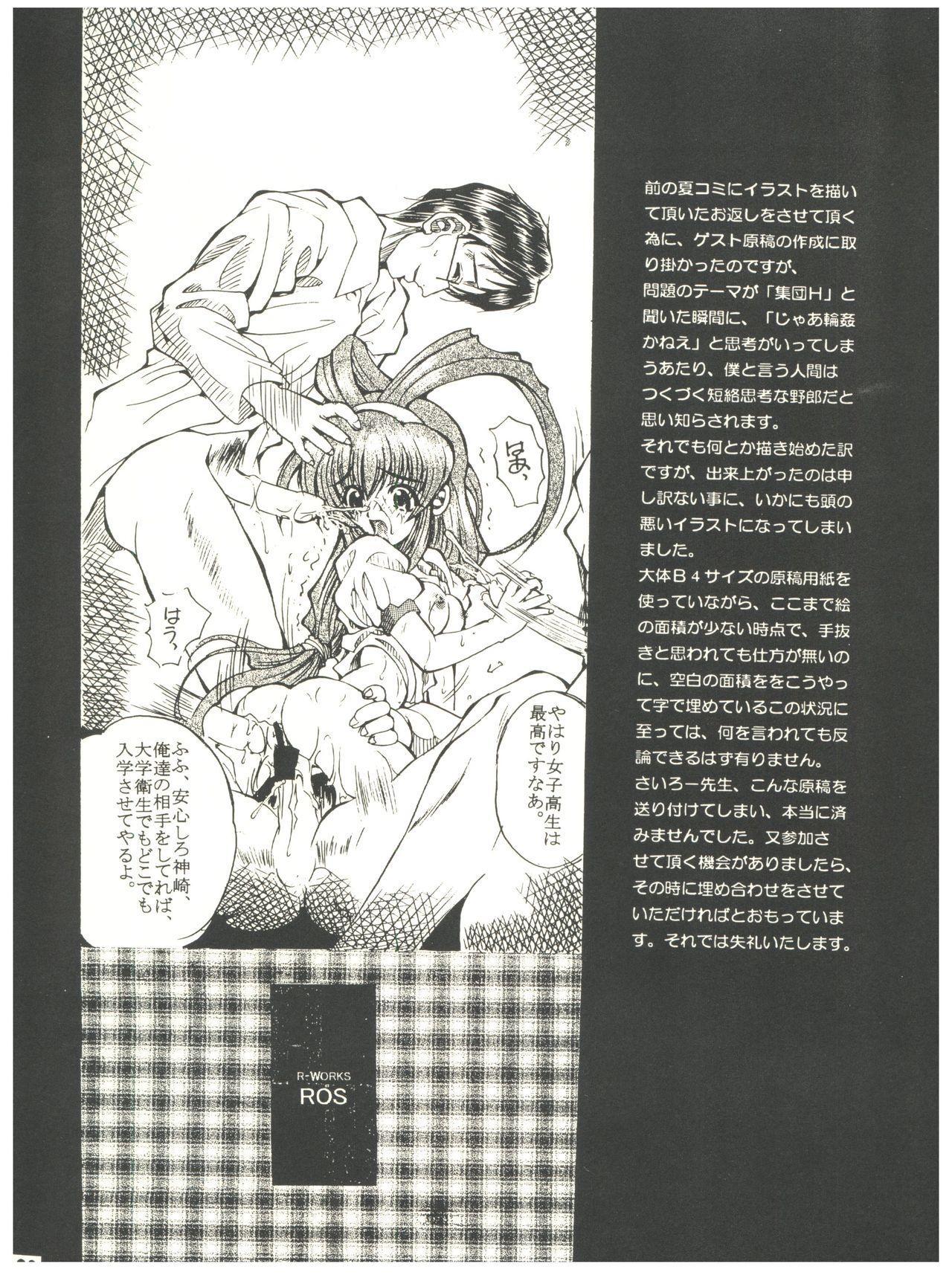 [Sairo Publishing (J. Sairo) En-Jack 2 (Various) 79