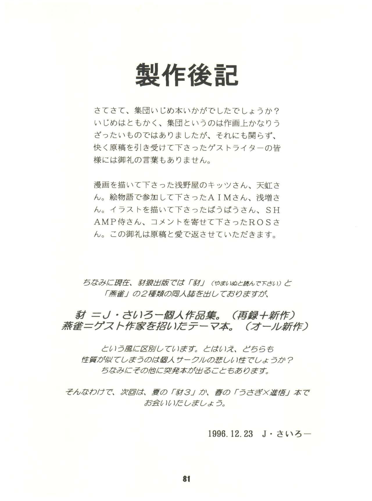 [Sairo Publishing (J. Sairo) En-Jack 2 (Various) 80