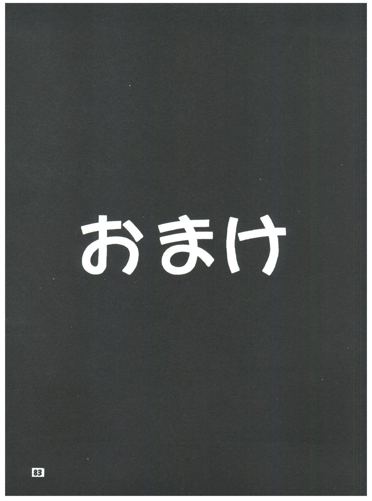 [Sairo Publishing (J. Sairo) En-Jack 2 (Various) 82