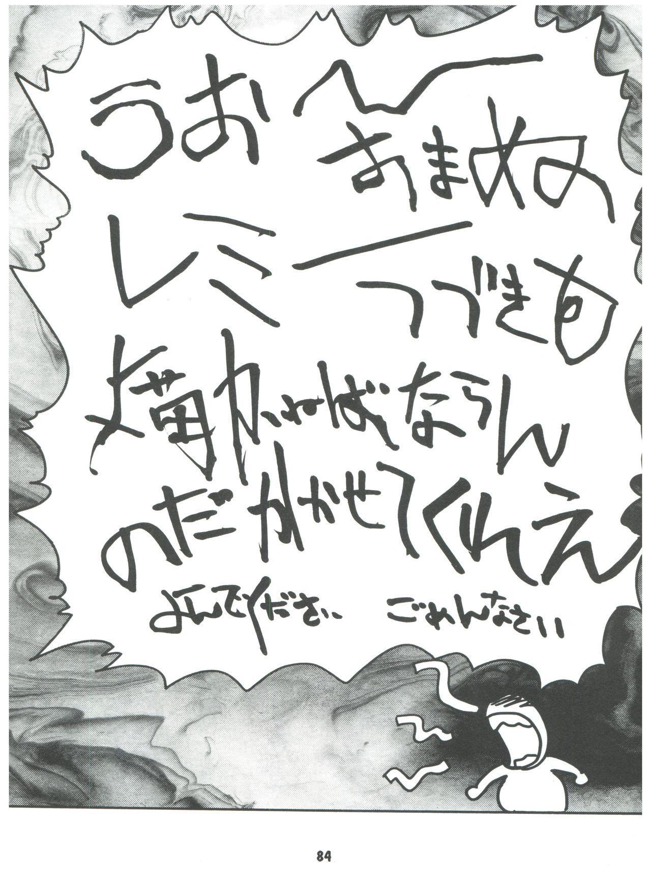 [Sairo Publishing (J. Sairo) En-Jack 2 (Various) 83