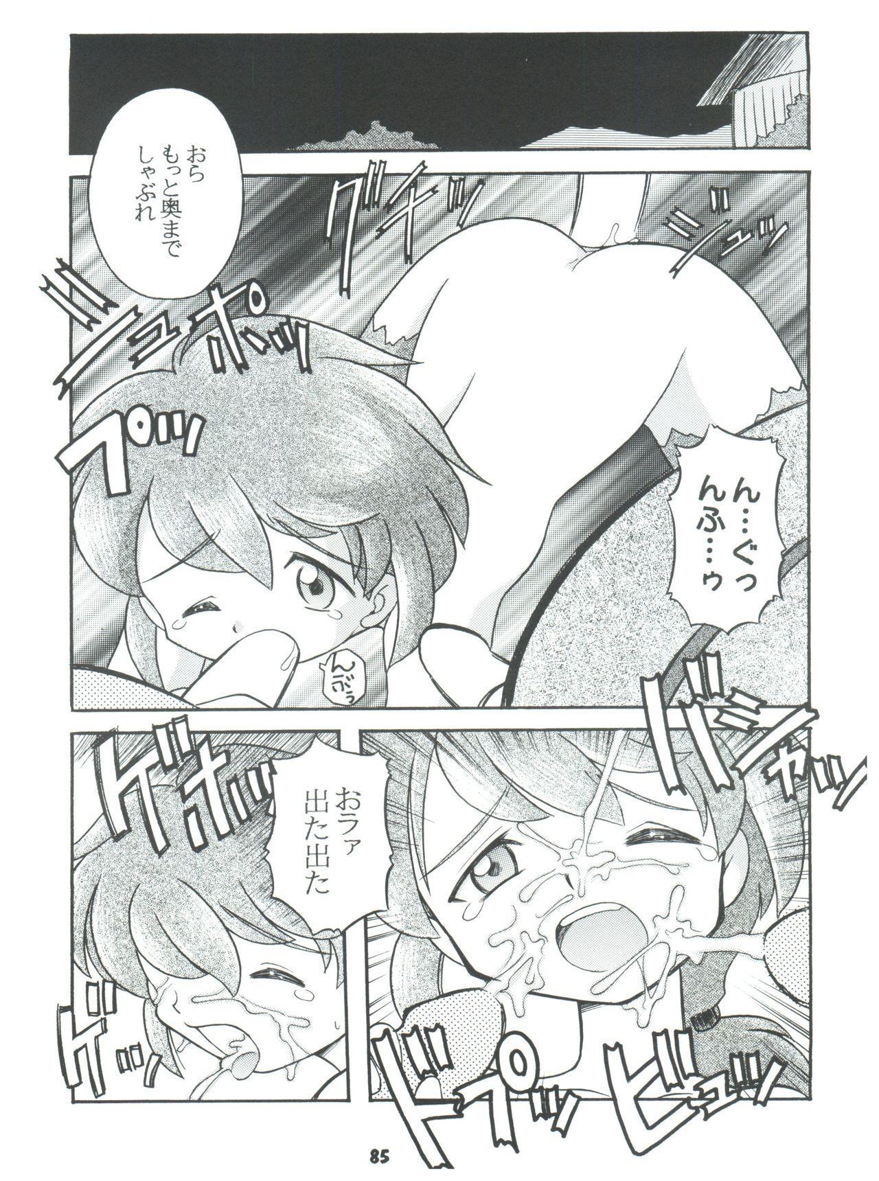 [Sairo Publishing (J. Sairo) En-Jack 2 (Various) 84