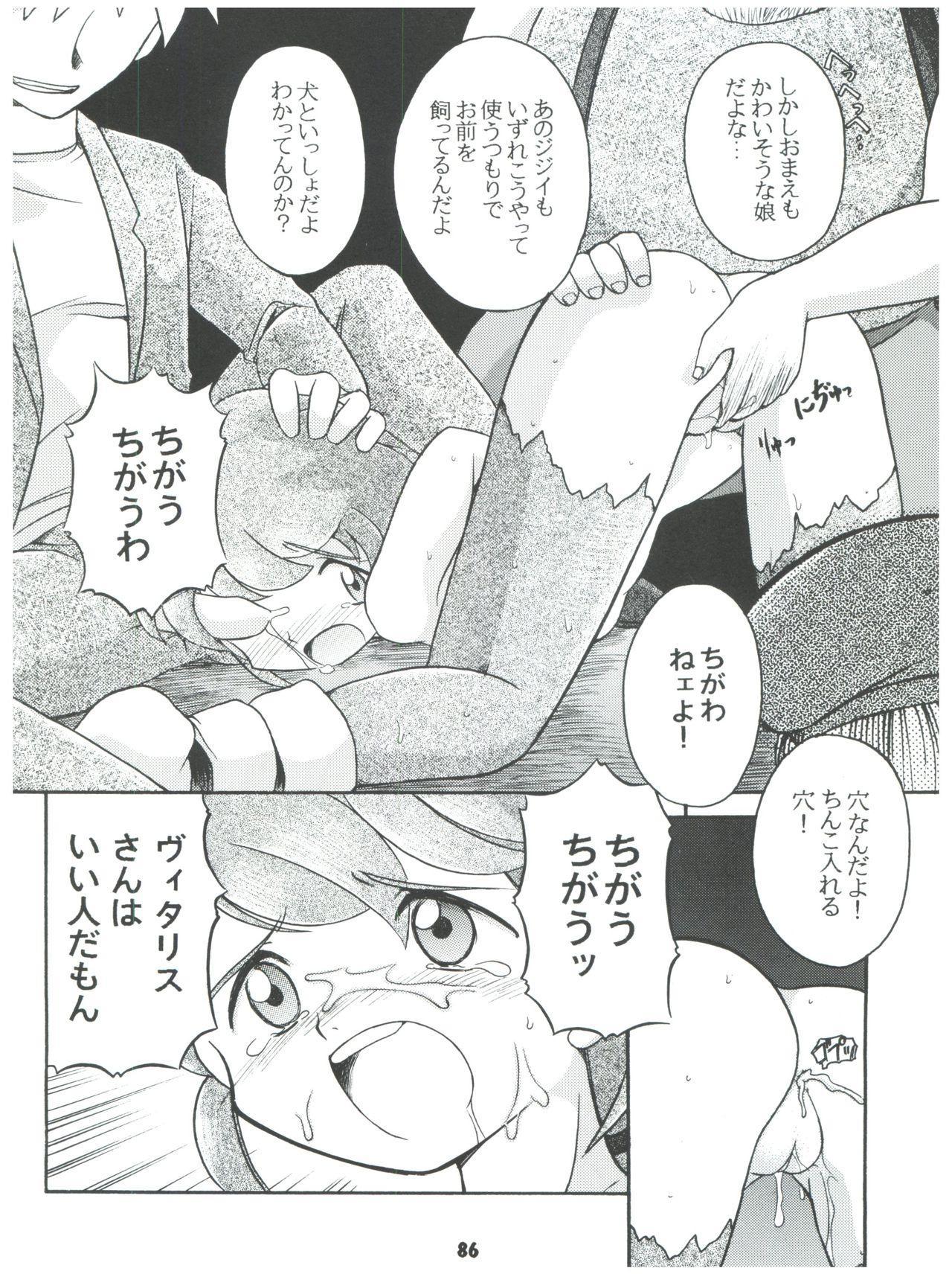 [Sairo Publishing (J. Sairo) En-Jack 2 (Various) 85