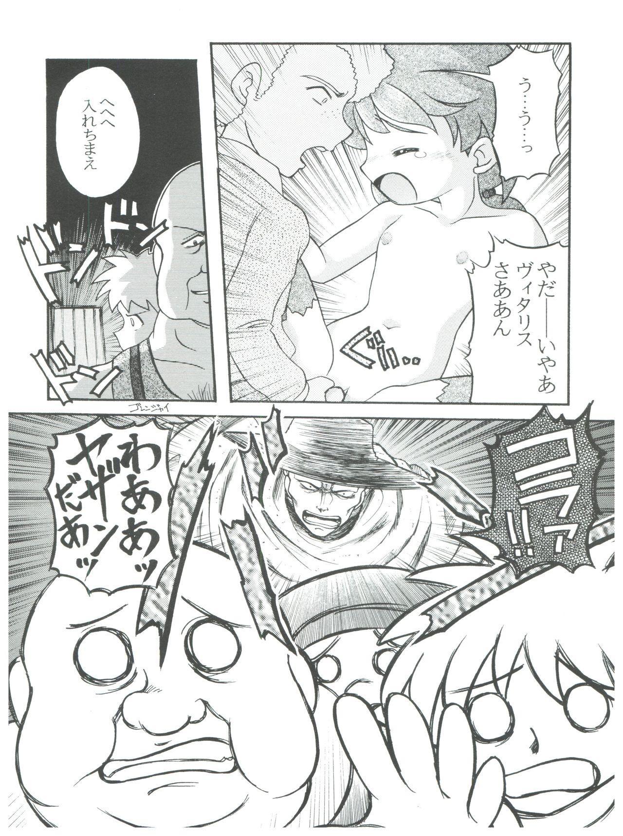 [Sairo Publishing (J. Sairo) En-Jack 2 (Various) 87