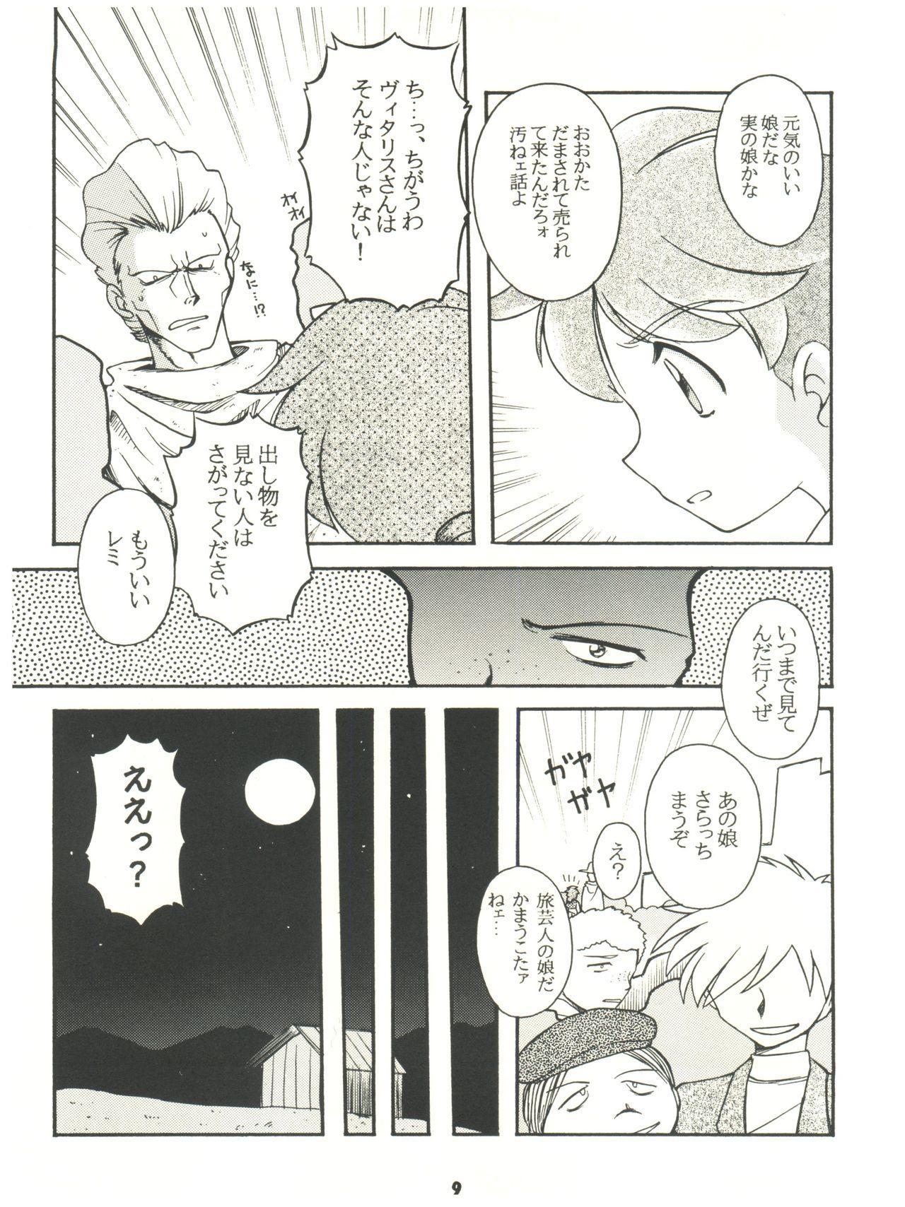[Sairo Publishing (J. Sairo) En-Jack 2 (Various) 8