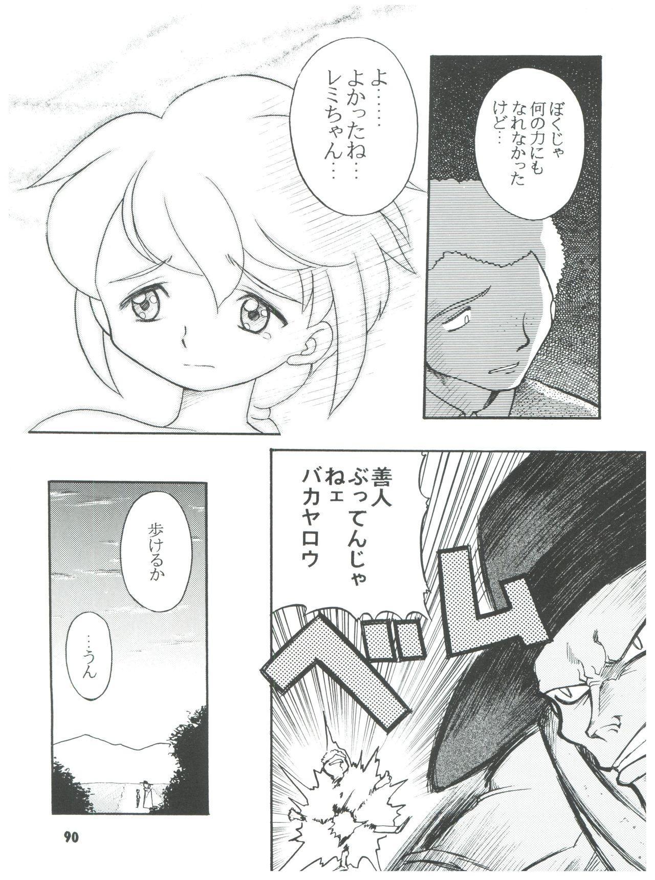 [Sairo Publishing (J. Sairo) En-Jack 2 (Various) 89