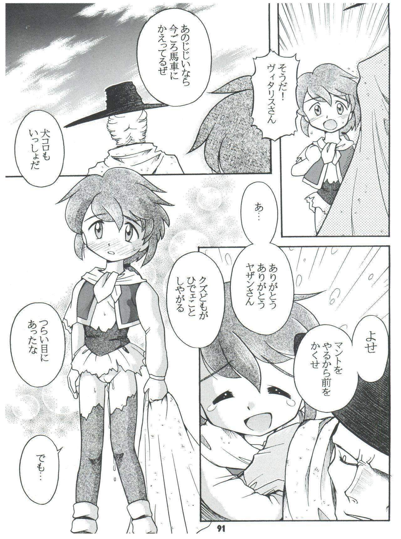 [Sairo Publishing (J. Sairo) En-Jack 2 (Various) 90