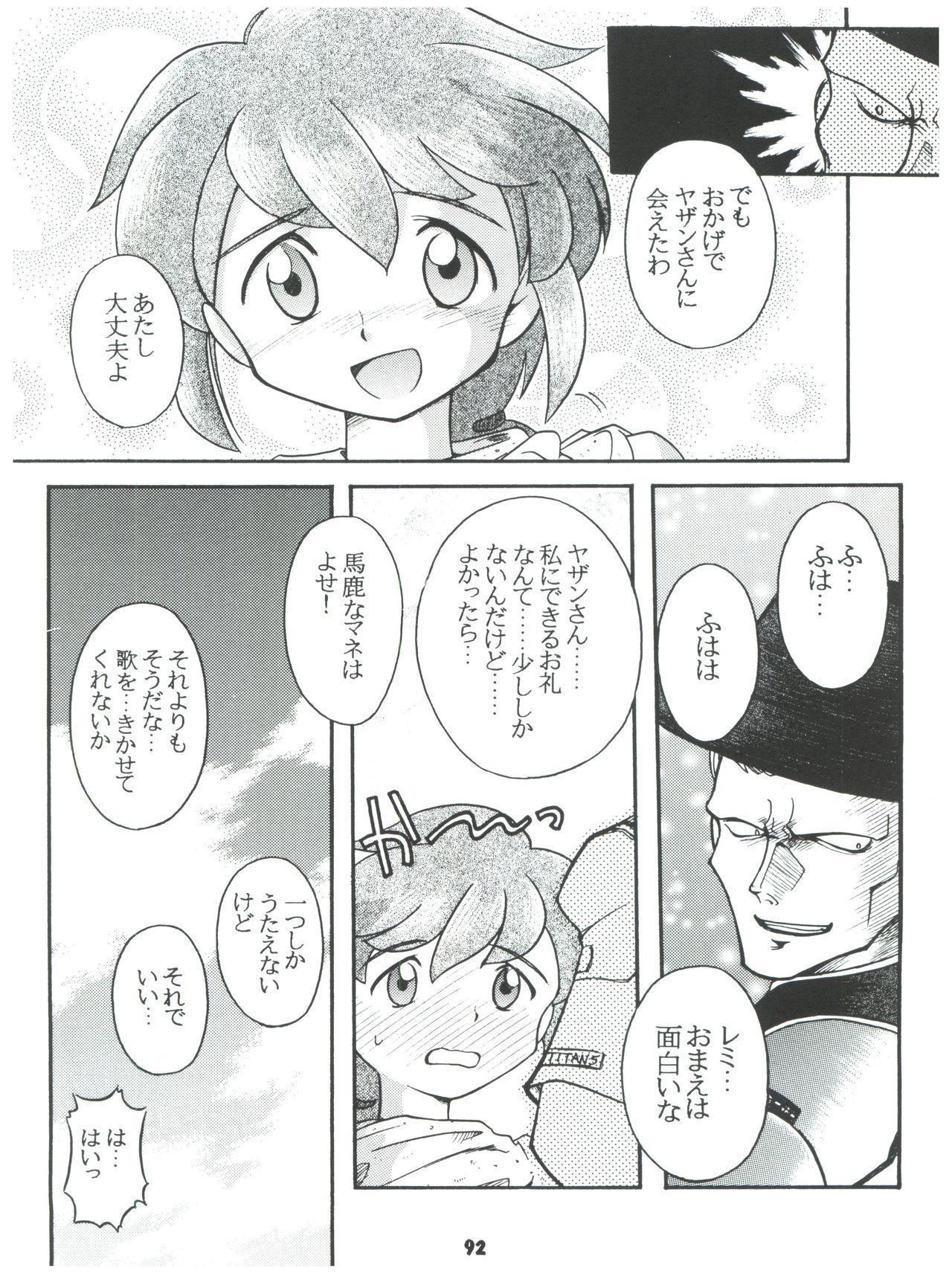 [Sairo Publishing (J. Sairo) En-Jack 2 (Various) 91