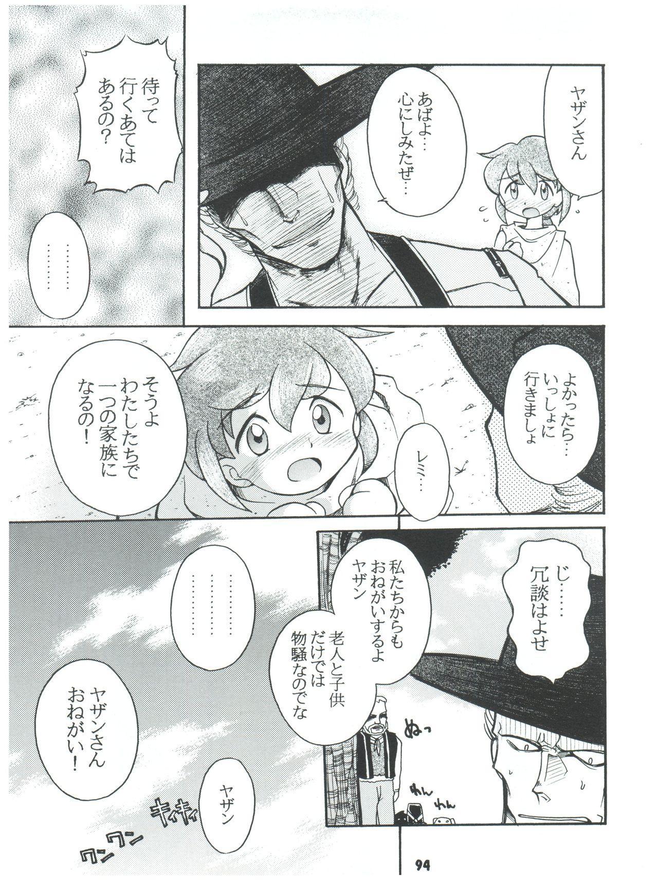 [Sairo Publishing (J. Sairo) En-Jack 2 (Various) 93
