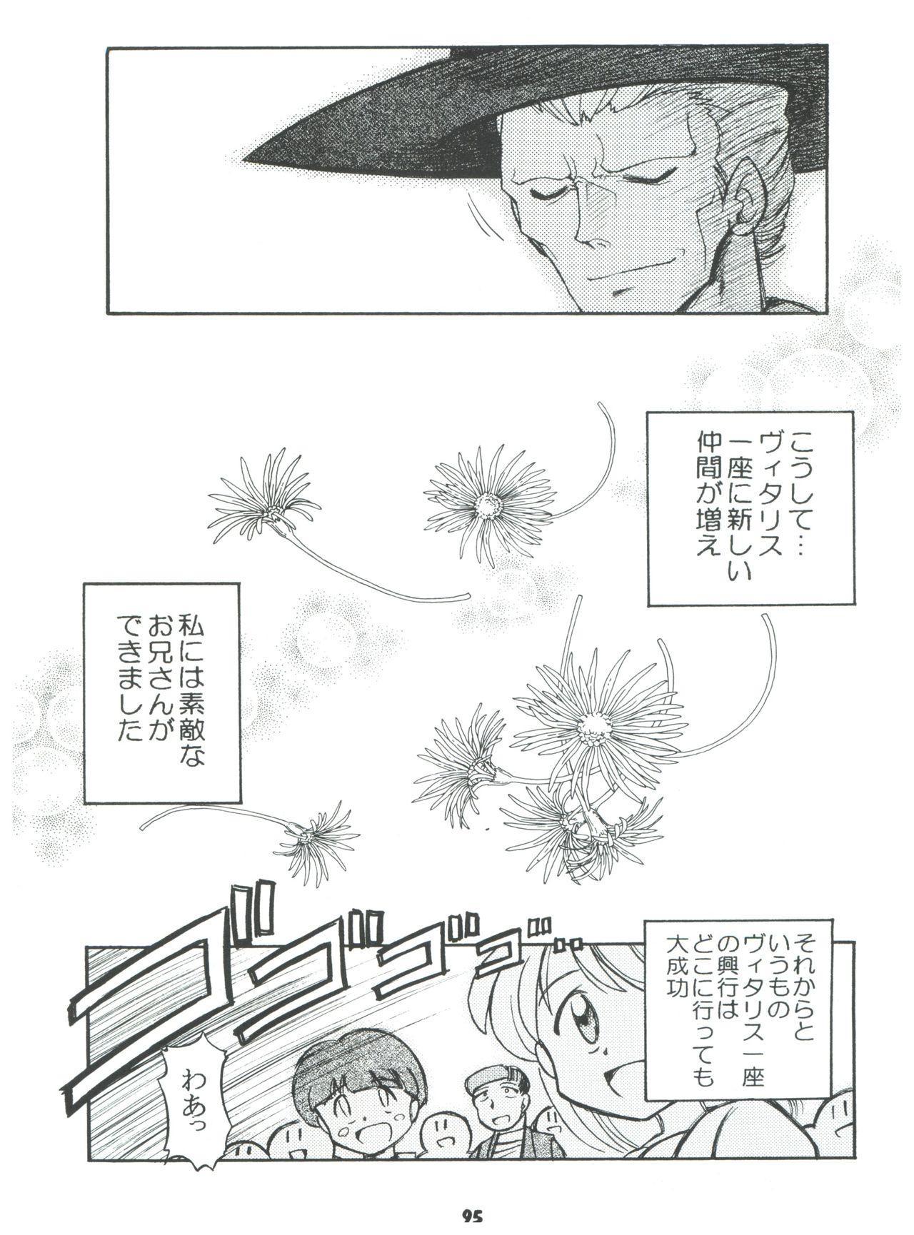 [Sairo Publishing (J. Sairo) En-Jack 2 (Various) 94