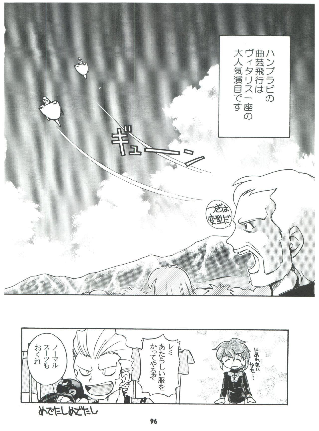 [Sairo Publishing (J. Sairo) En-Jack 2 (Various) 95
