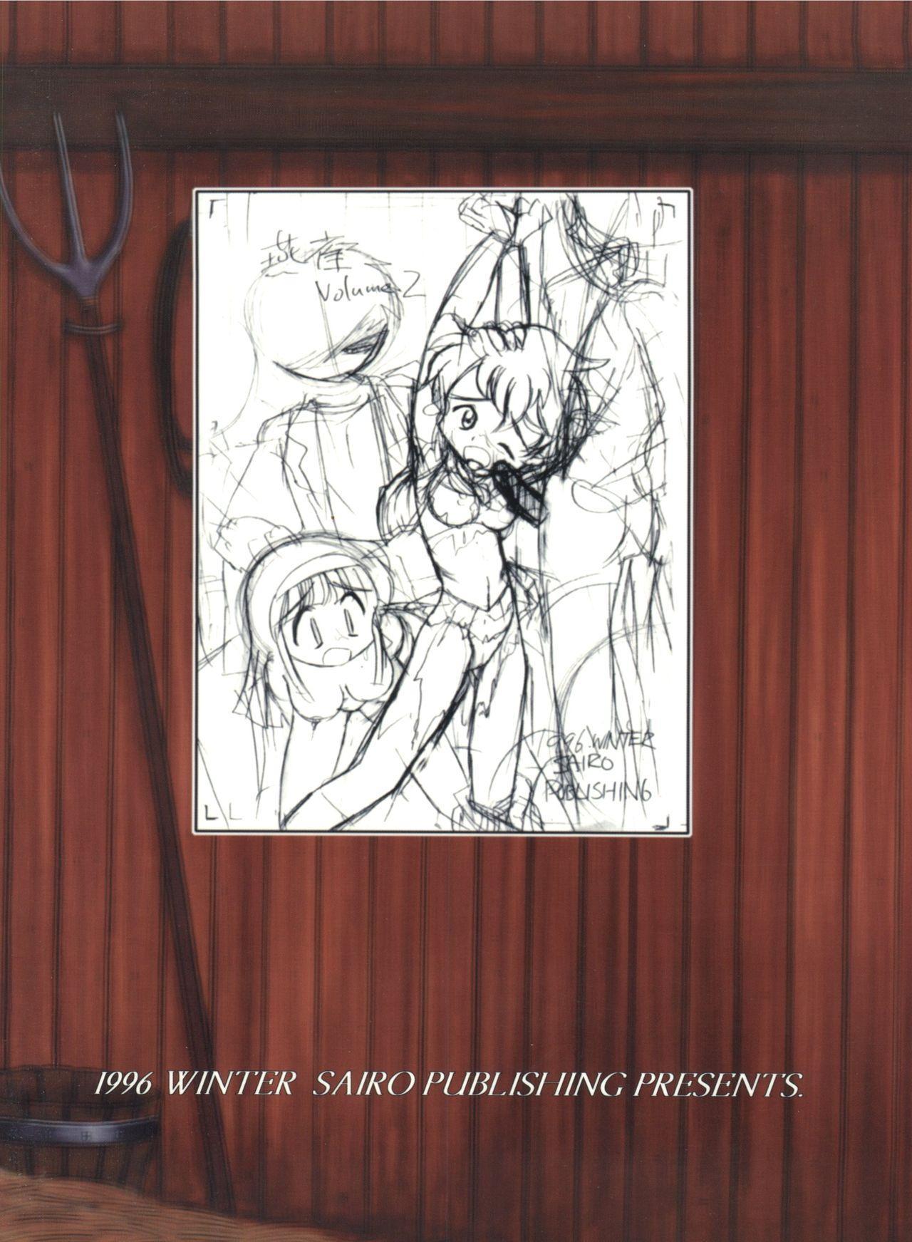 [Sairo Publishing (J. Sairo) En-Jack 2 (Various) 97