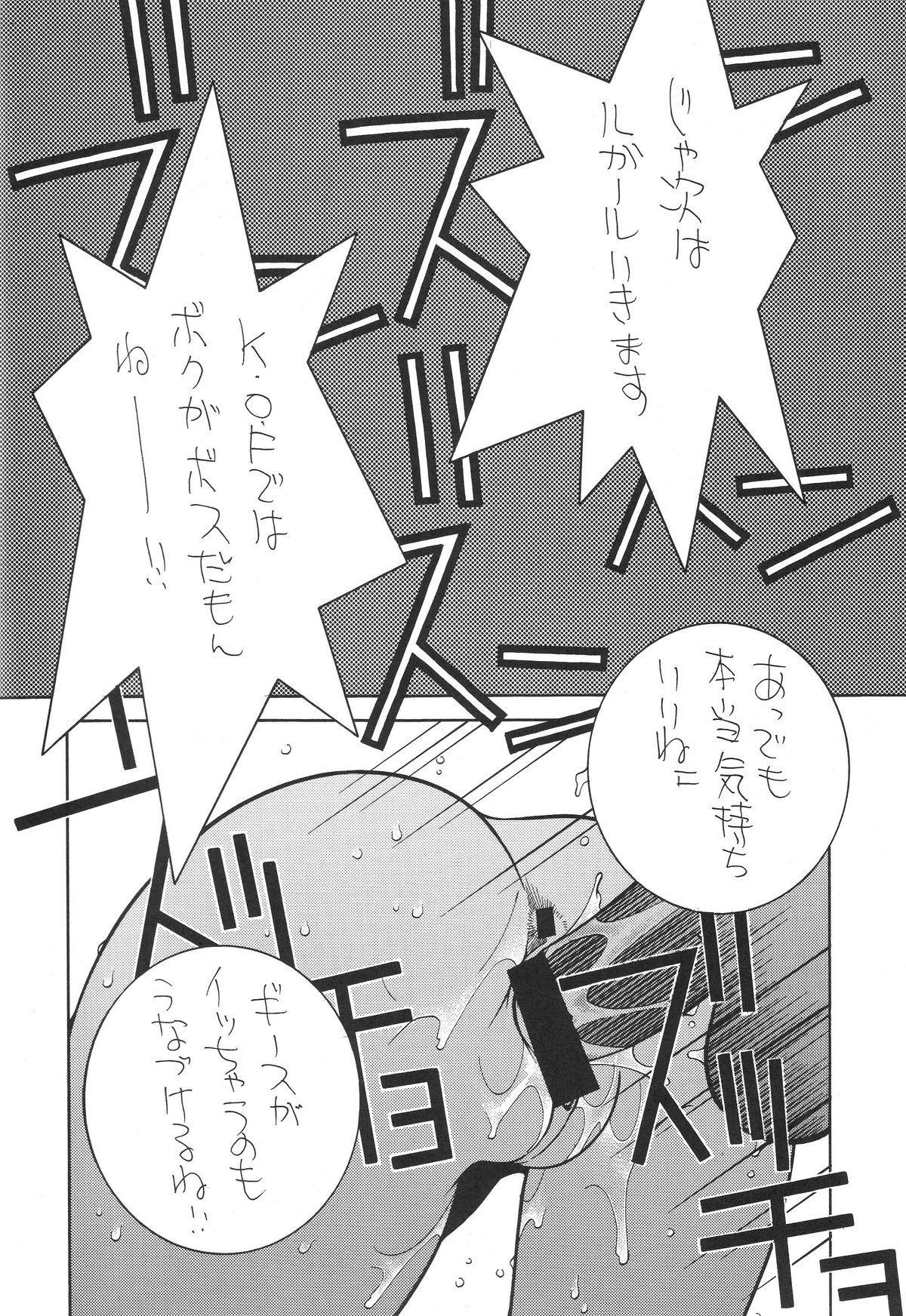 Capcom SNK 21