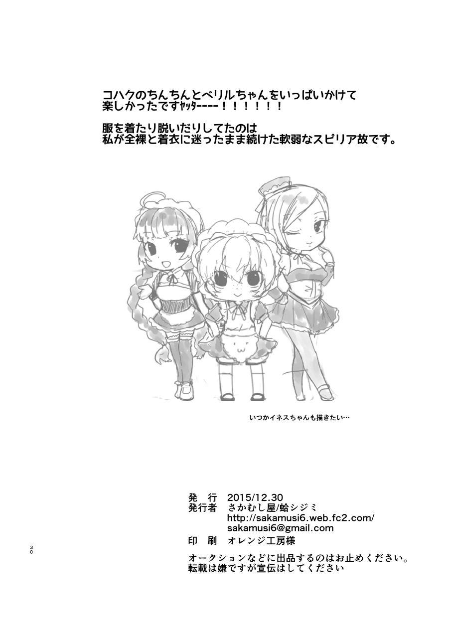 Ee! Kohaku ni ○○○○○ ga Haechatta!? 28