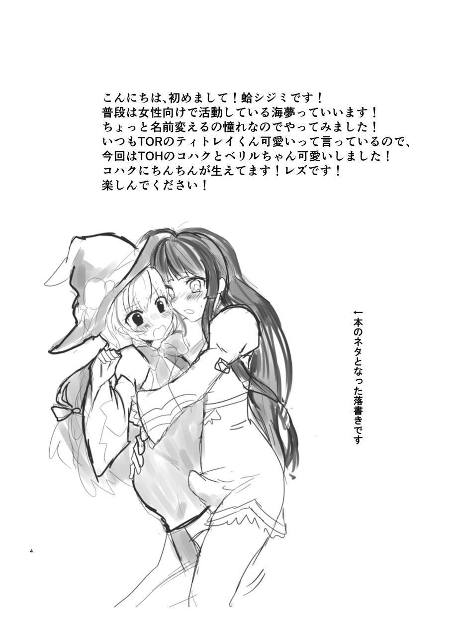 Ee! Kohaku ni ○○○○○ ga Haechatta!? 2