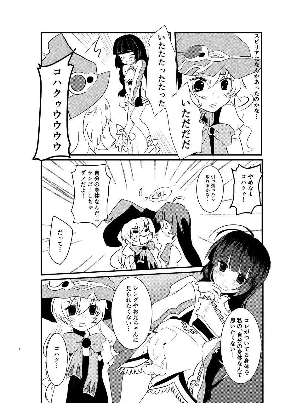 Ee! Kohaku ni ○○○○○ ga Haechatta!? 6