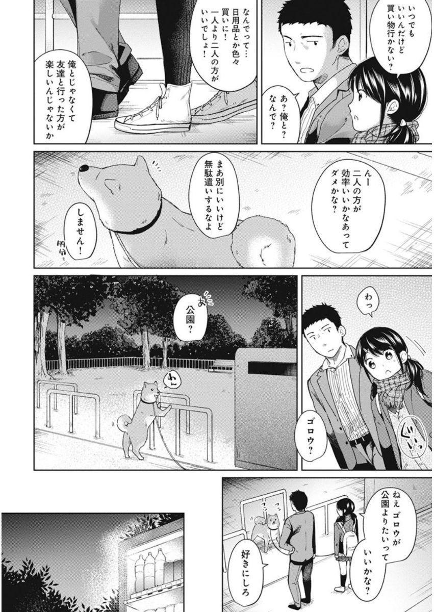 COMIC Ananga Ranga Vol. 27 7
