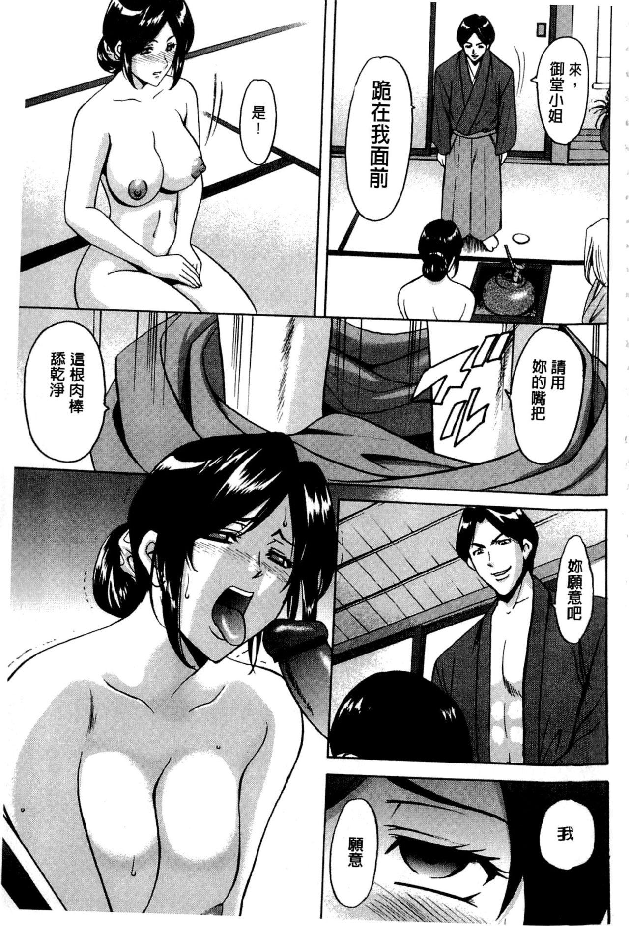 Sennyu Tsuma Satomi Kiroku | 臥底人妻里美 洗腦凌辱的記錄 上集 98
