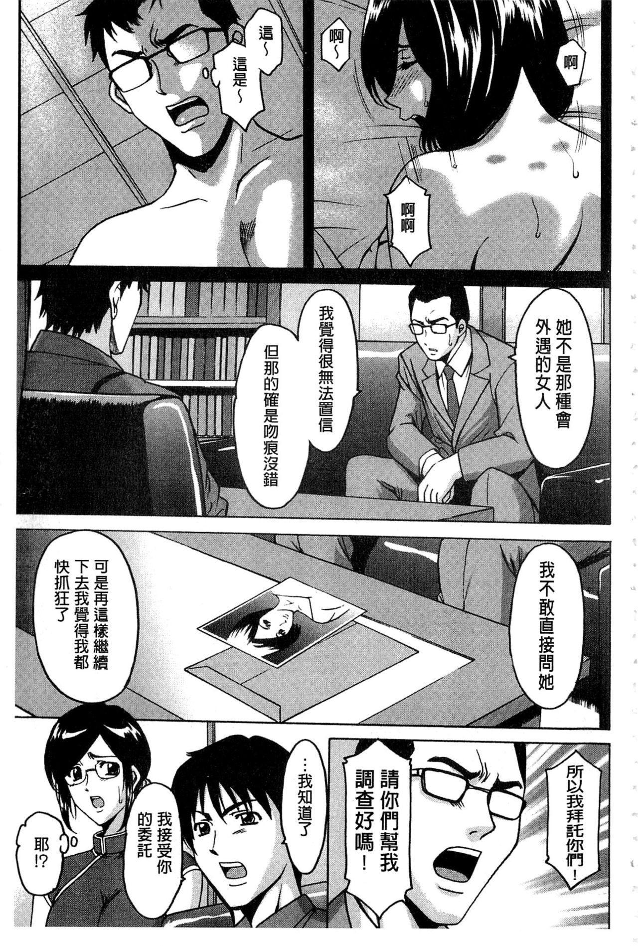 Sennyu Tsuma Satomi Kiroku | 臥底人妻里美 洗腦凌辱的記錄 上集 100