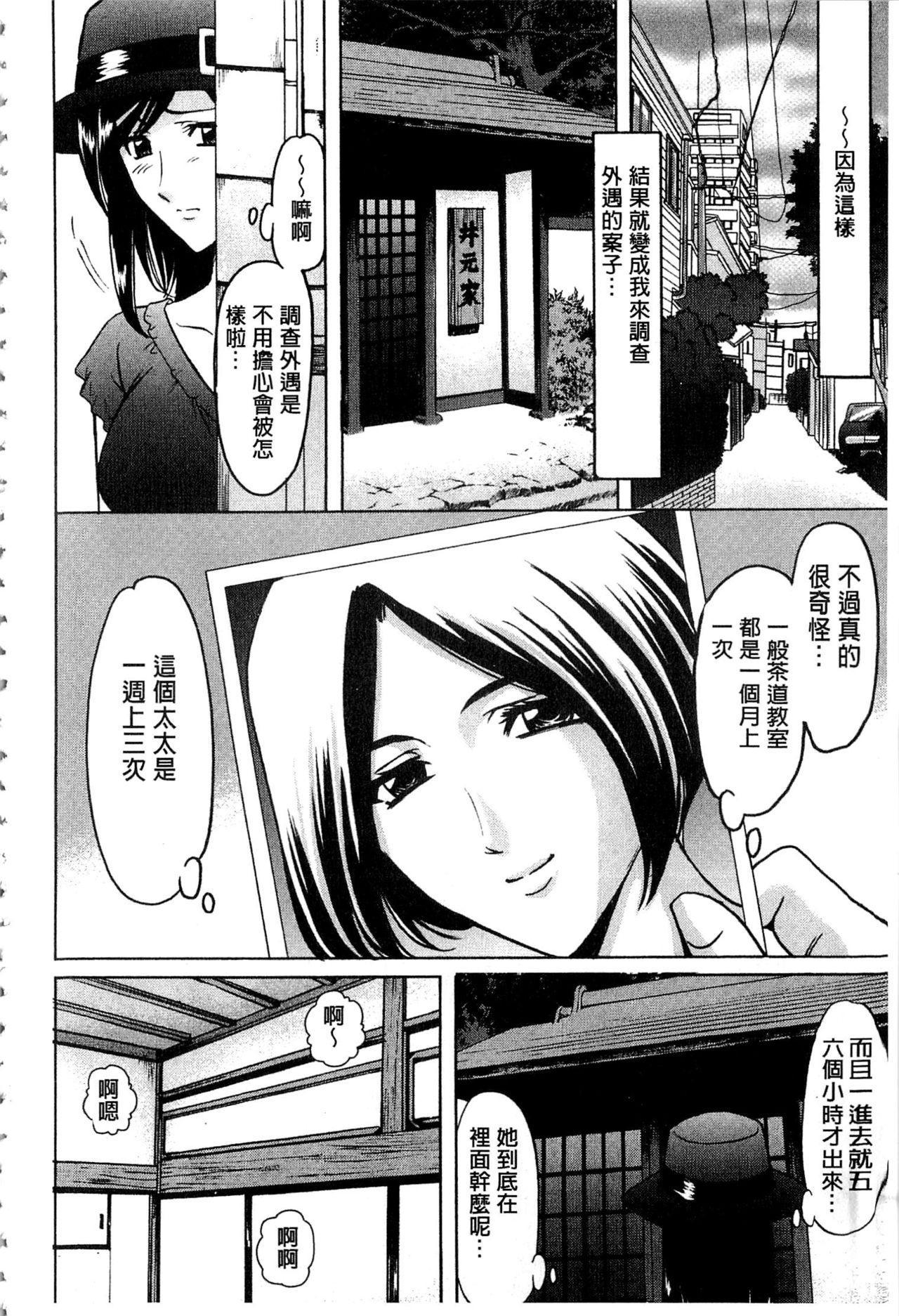 Sennyu Tsuma Satomi Kiroku | 臥底人妻里美 洗腦凌辱的記錄 上集 103