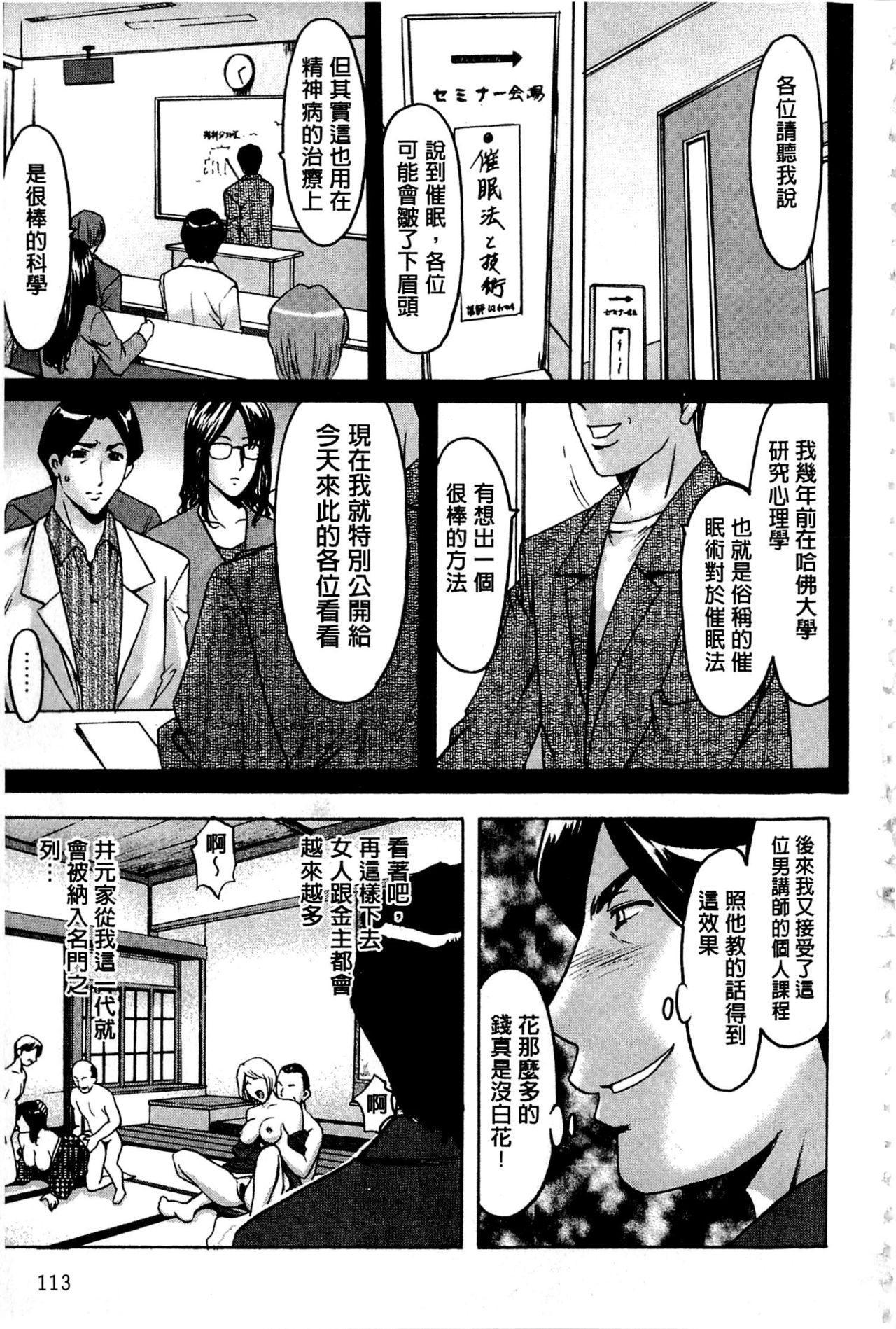 Sennyu Tsuma Satomi Kiroku | 臥底人妻里美 洗腦凌辱的記錄 上集 114