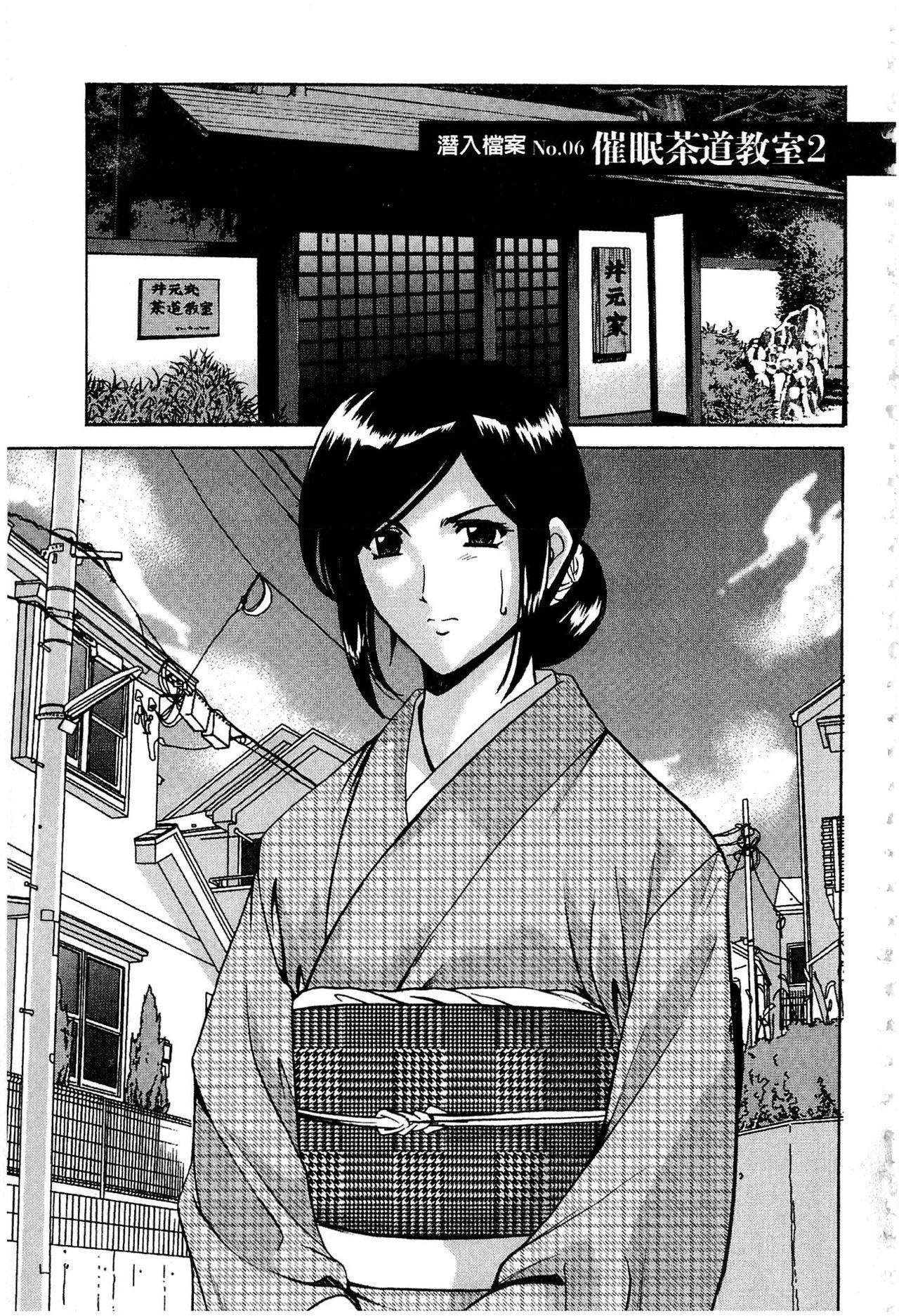 Sennyu Tsuma Satomi Kiroku | 臥底人妻里美 洗腦凌辱的記錄 上集 116