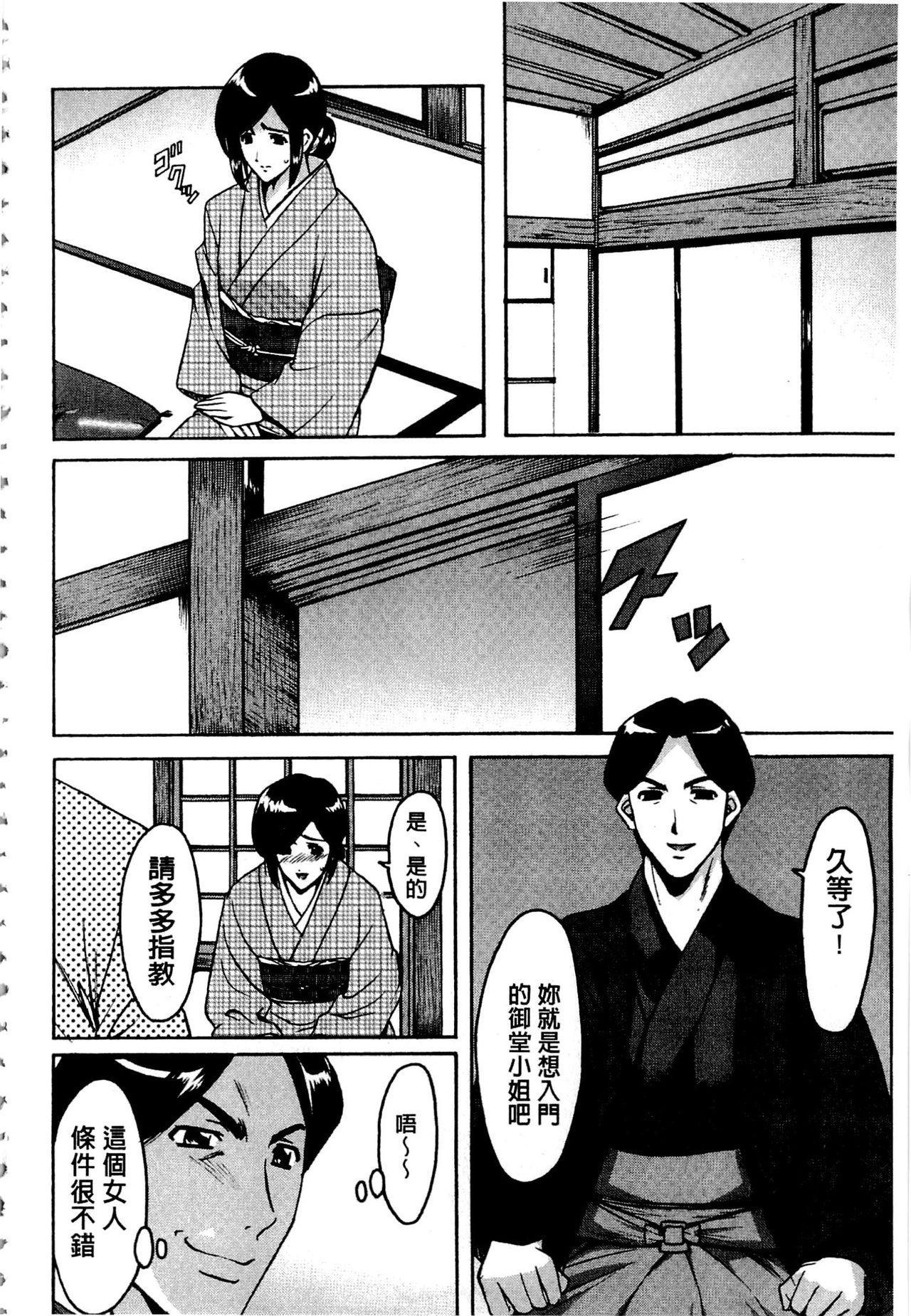 Sennyu Tsuma Satomi Kiroku | 臥底人妻里美 洗腦凌辱的記錄 上集 117