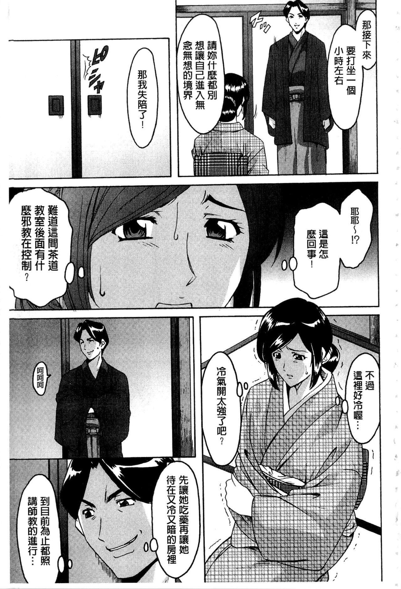 Sennyu Tsuma Satomi Kiroku | 臥底人妻里美 洗腦凌辱的記錄 上集 120