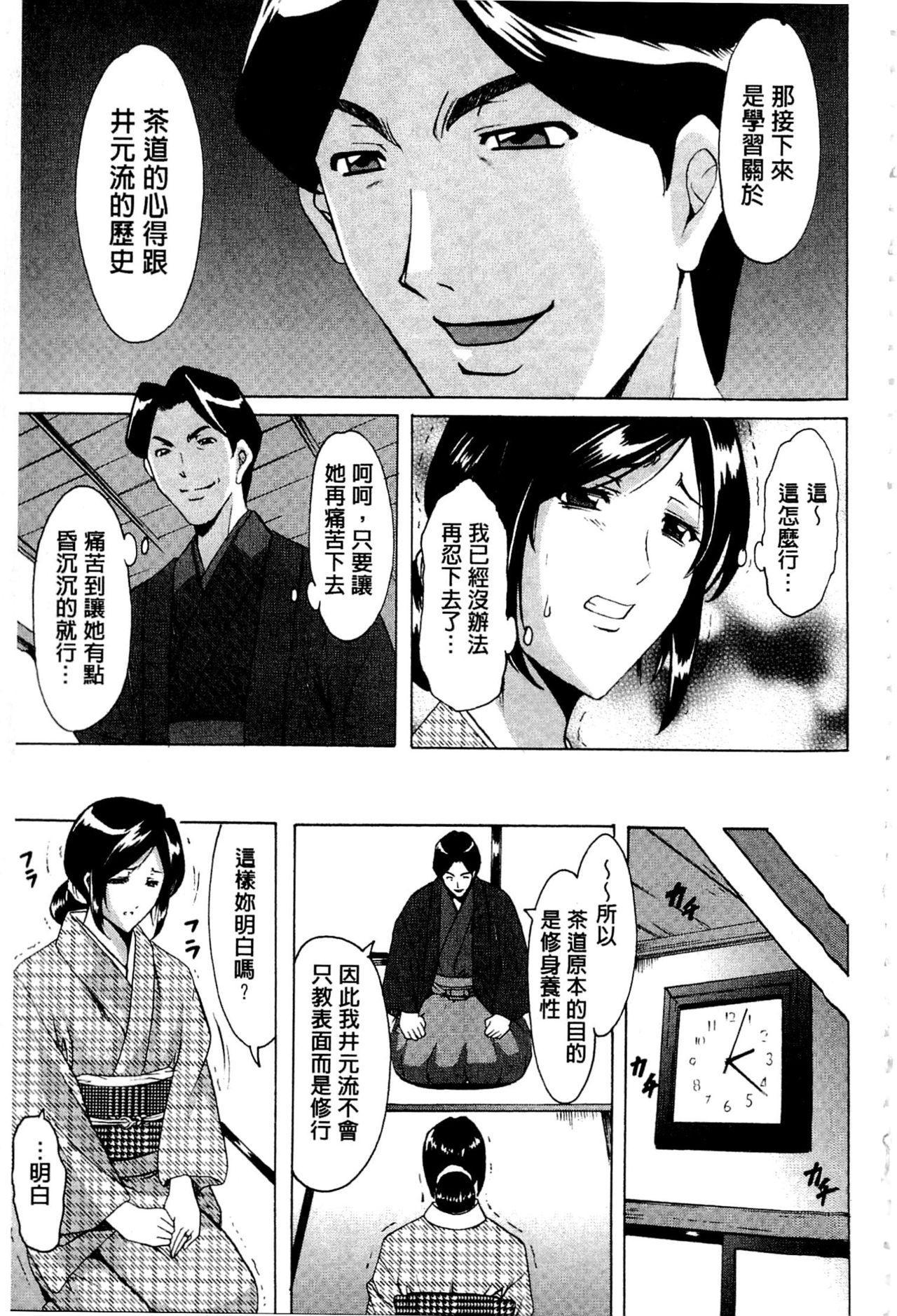 Sennyu Tsuma Satomi Kiroku | 臥底人妻里美 洗腦凌辱的記錄 上集 122