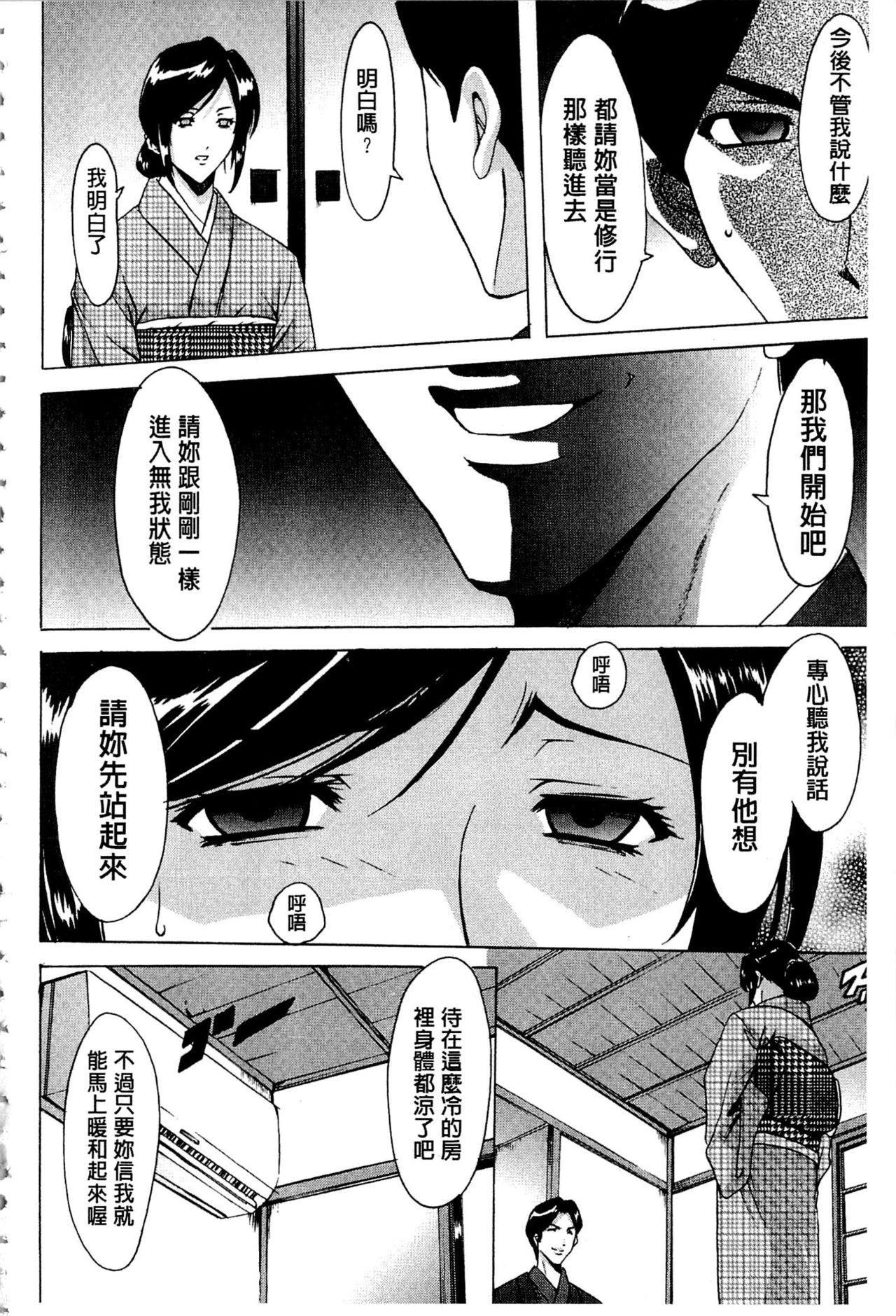 Sennyu Tsuma Satomi Kiroku | 臥底人妻里美 洗腦凌辱的記錄 上集 123