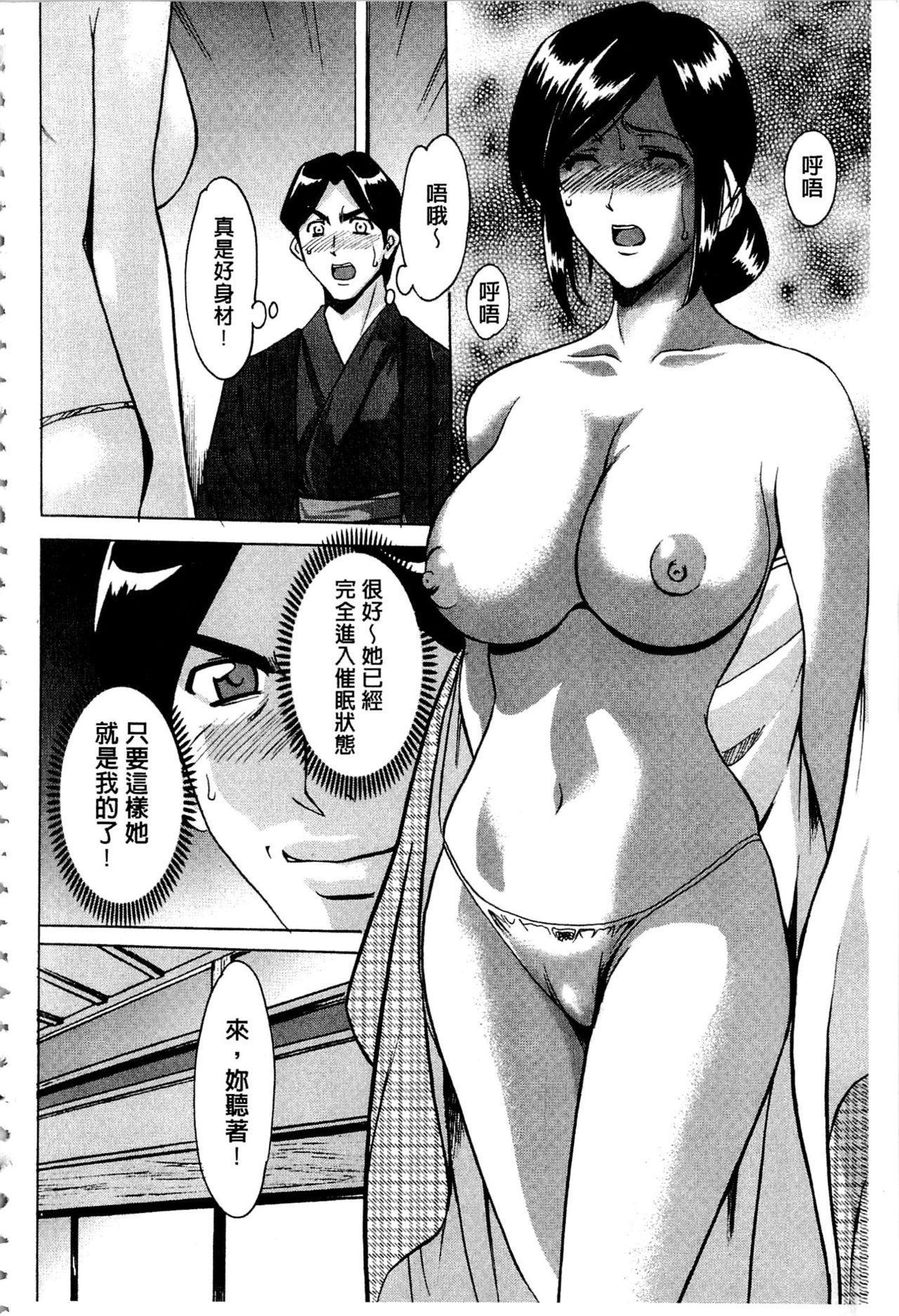 Sennyu Tsuma Satomi Kiroku | 臥底人妻里美 洗腦凌辱的記錄 上集 125