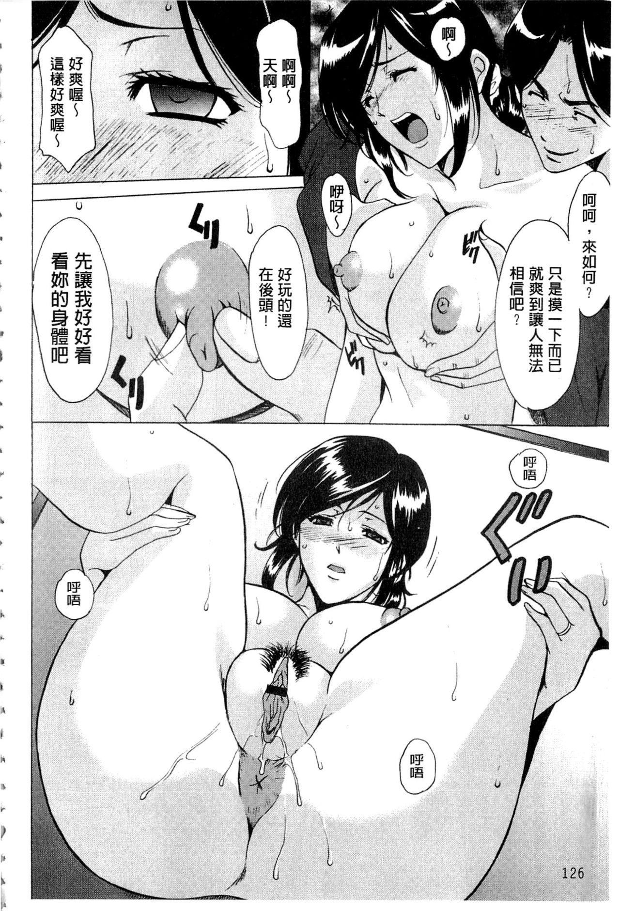 Sennyu Tsuma Satomi Kiroku | 臥底人妻里美 洗腦凌辱的記錄 上集 127
