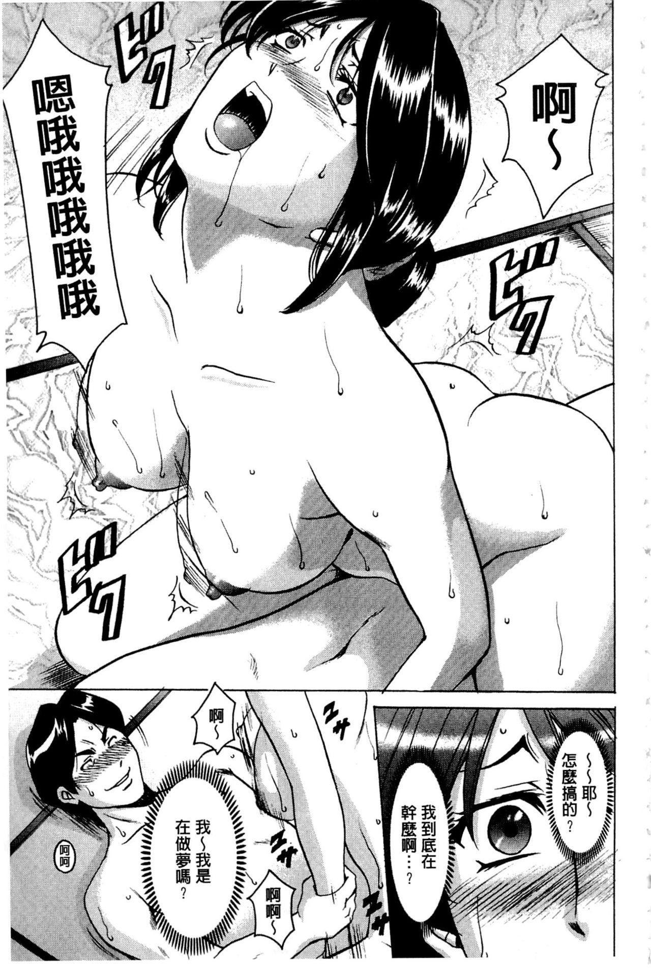Sennyu Tsuma Satomi Kiroku | 臥底人妻里美 洗腦凌辱的記錄 上集 134