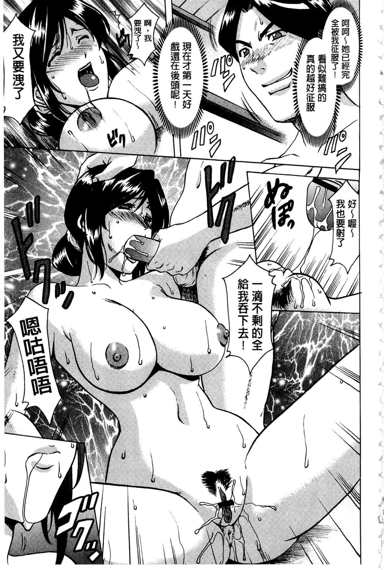 Sennyu Tsuma Satomi Kiroku | 臥底人妻里美 洗腦凌辱的記錄 上集 136