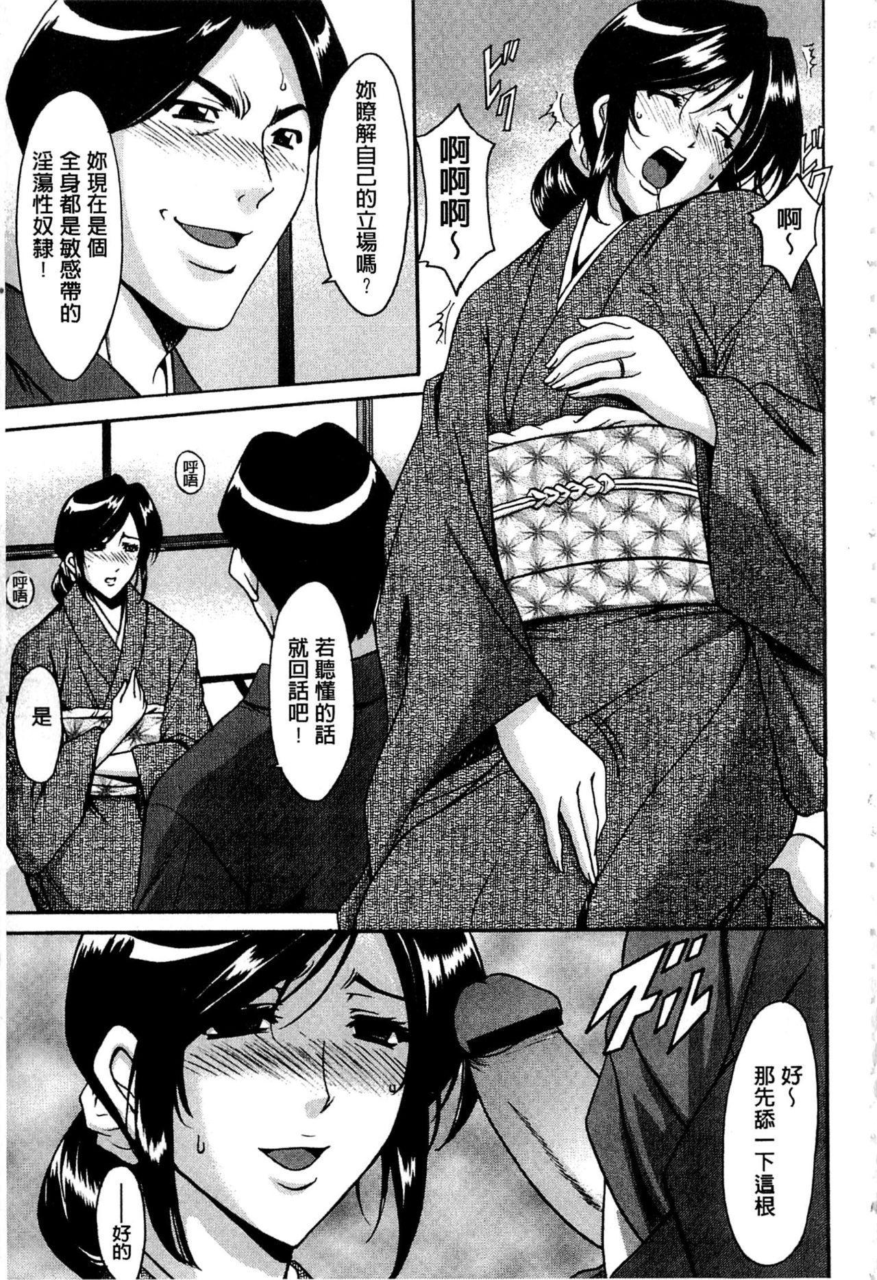 Sennyu Tsuma Satomi Kiroku | 臥底人妻里美 洗腦凌辱的記錄 上集 144