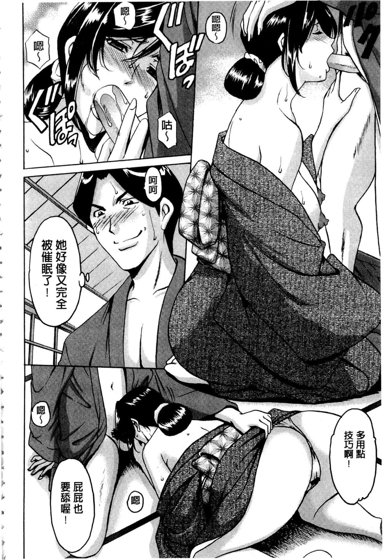 Sennyu Tsuma Satomi Kiroku | 臥底人妻里美 洗腦凌辱的記錄 上集 145