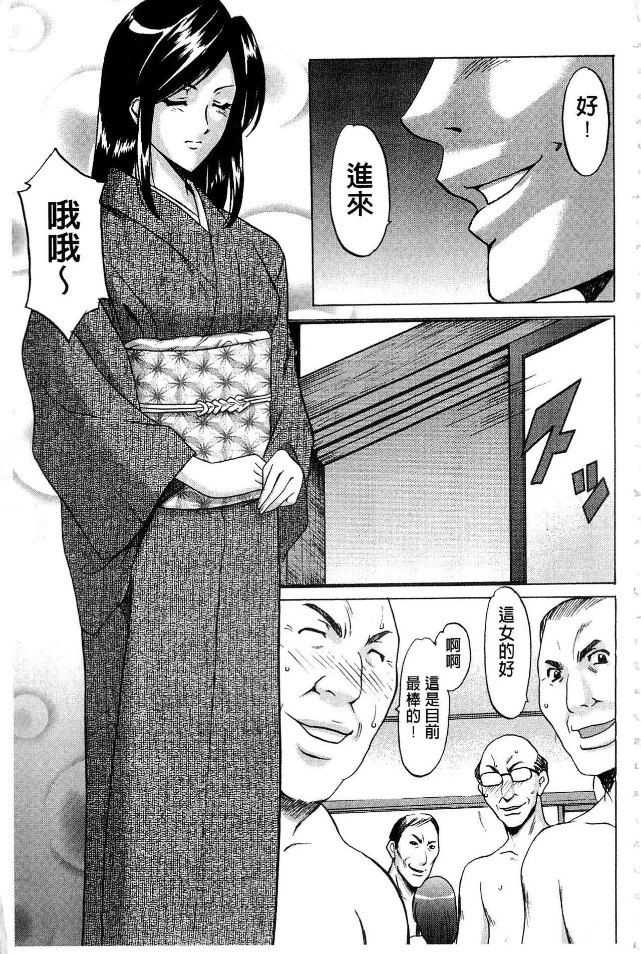 Sennyu Tsuma Satomi Kiroku | 臥底人妻里美 洗腦凌辱的記錄 上集 156