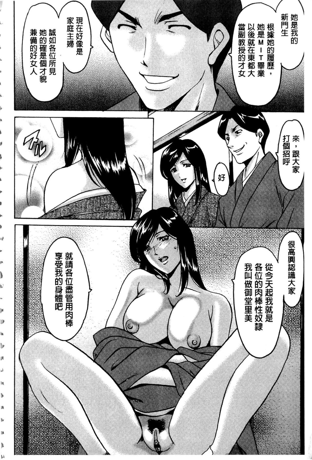 Sennyu Tsuma Satomi Kiroku | 臥底人妻里美 洗腦凌辱的記錄 上集 157