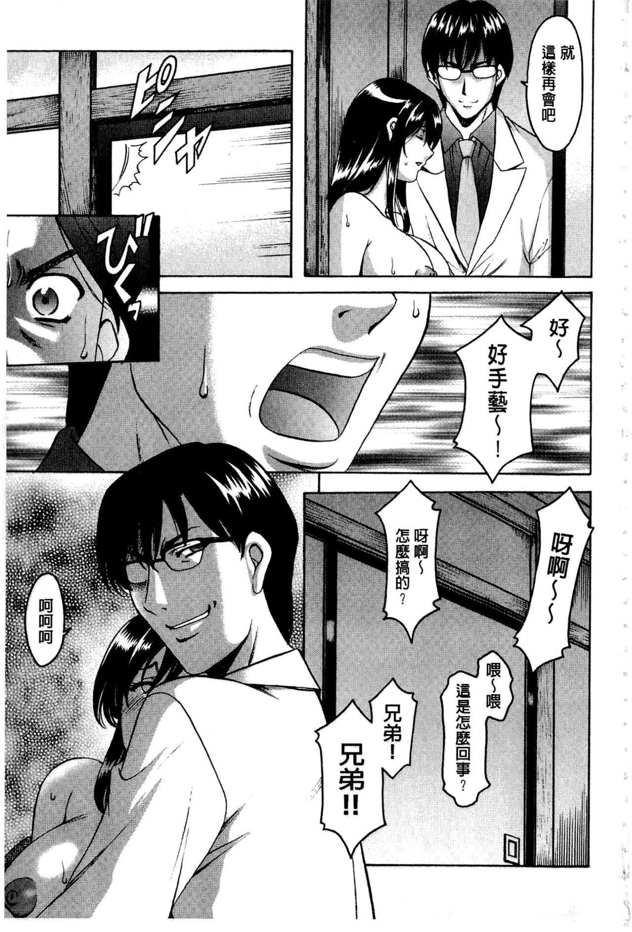 Sennyu Tsuma Satomi Kiroku | 臥底人妻里美 洗腦凌辱的記錄 上集 166