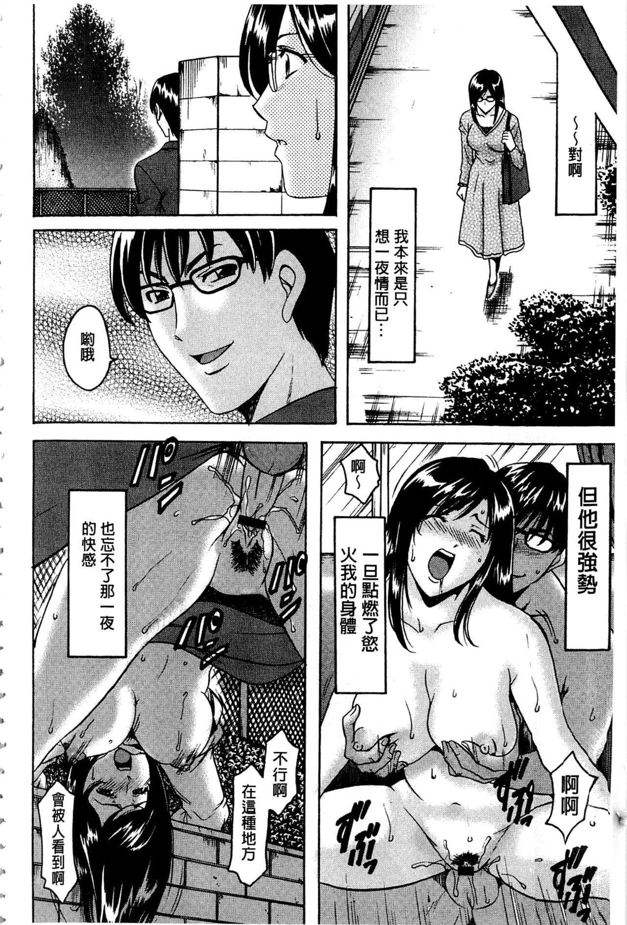Sennyu Tsuma Satomi Kiroku | 臥底人妻里美 洗腦凌辱的記錄 上集 175