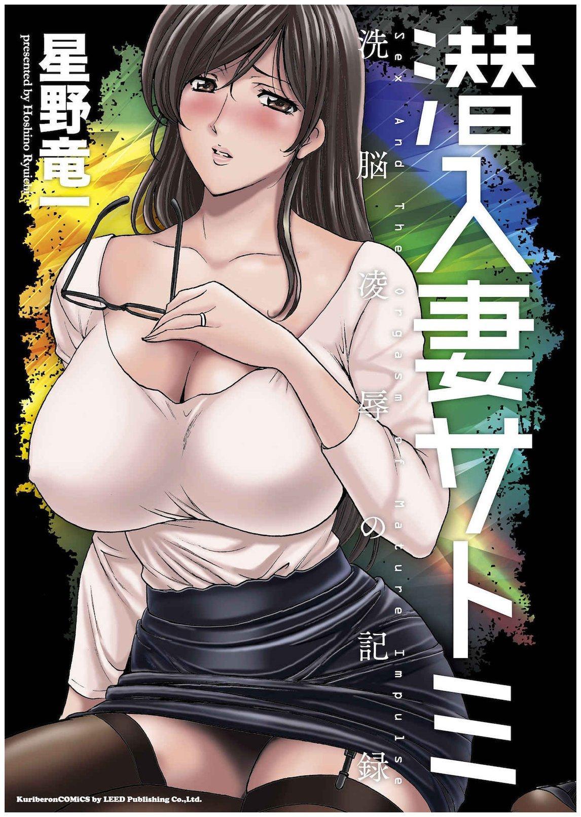 Sennyu Tsuma Satomi Kiroku | 臥底人妻里美 洗腦凌辱的記錄 上集 1