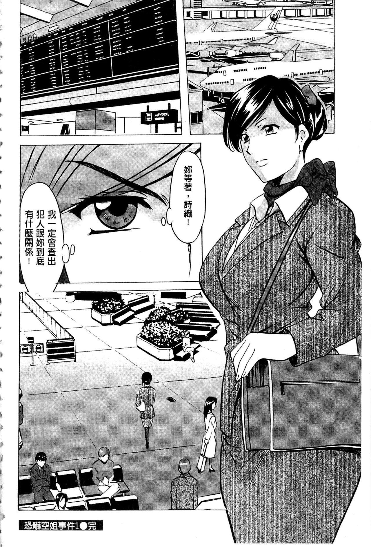 Sennyu Tsuma Satomi Kiroku | 臥底人妻里美 洗腦凌辱的記錄 上集 23