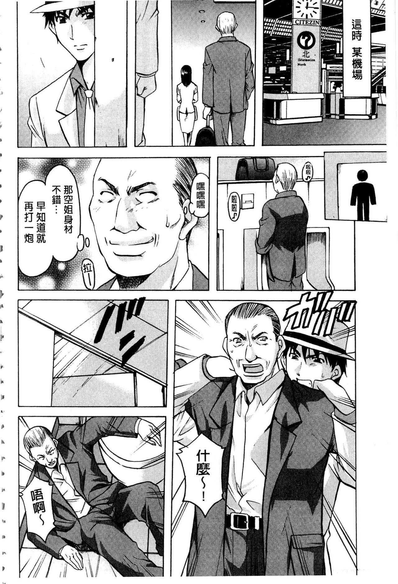 Sennyu Tsuma Satomi Kiroku | 臥底人妻里美 洗腦凌辱的記錄 上集 29