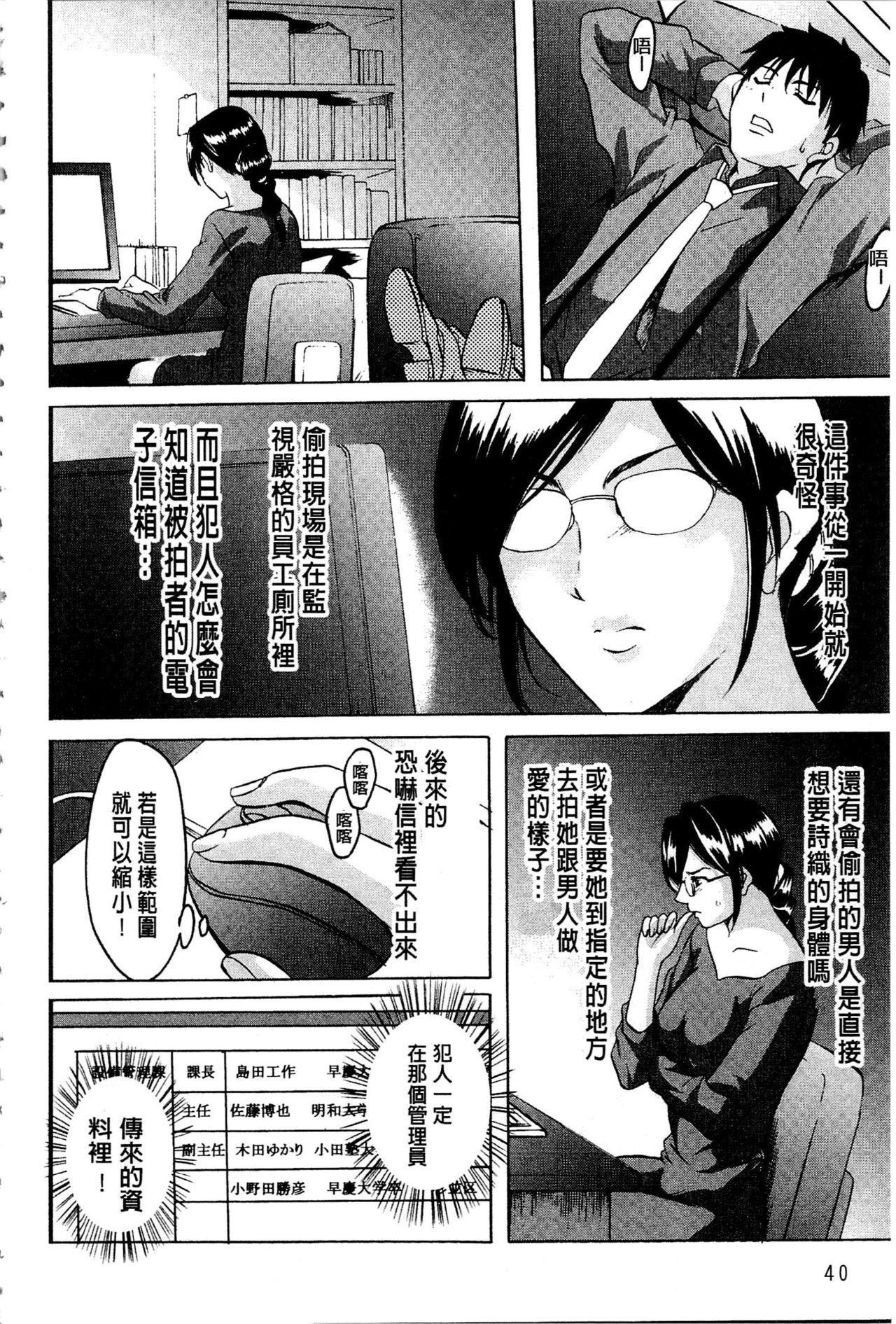 Sennyu Tsuma Satomi Kiroku | 臥底人妻里美 洗腦凌辱的記錄 上集 41