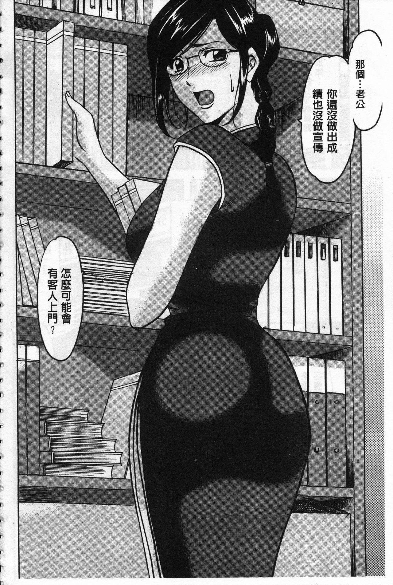 Sennyu Tsuma Satomi Kiroku | 臥底人妻里美 洗腦凌辱的記錄 上集 4