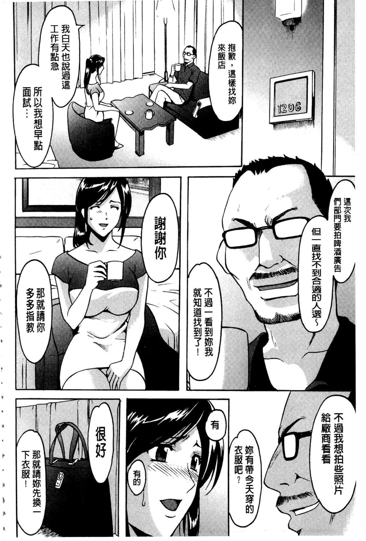 Sennyu Tsuma Satomi Kiroku | 臥底人妻里美 洗腦凌辱的記錄 上集 61