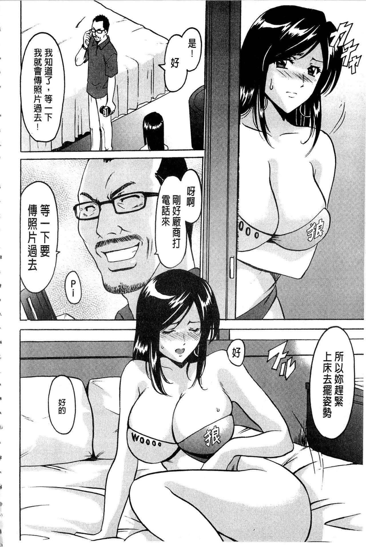 Sennyu Tsuma Satomi Kiroku | 臥底人妻里美 洗腦凌辱的記錄 上集 63