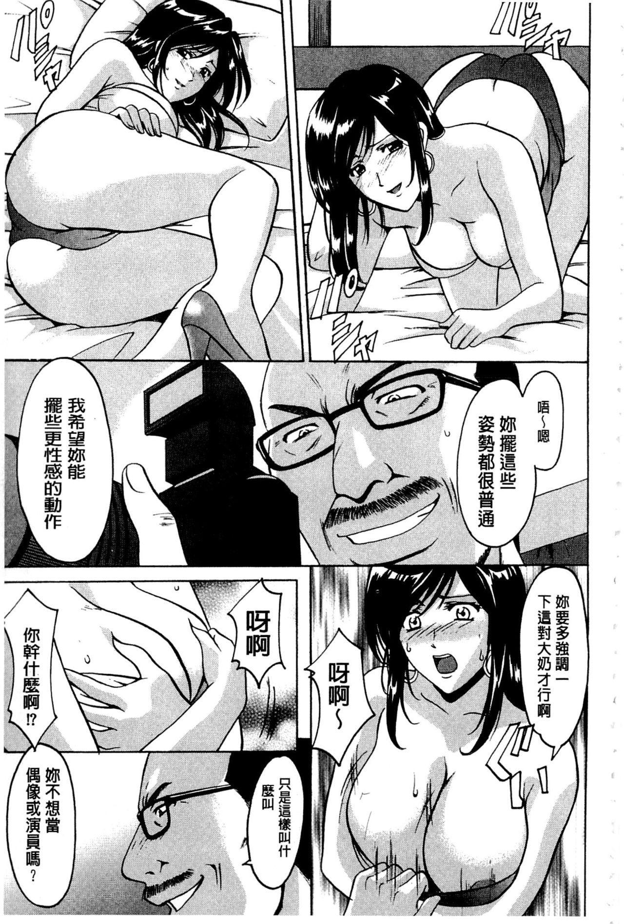 Sennyu Tsuma Satomi Kiroku | 臥底人妻里美 洗腦凌辱的記錄 上集 64