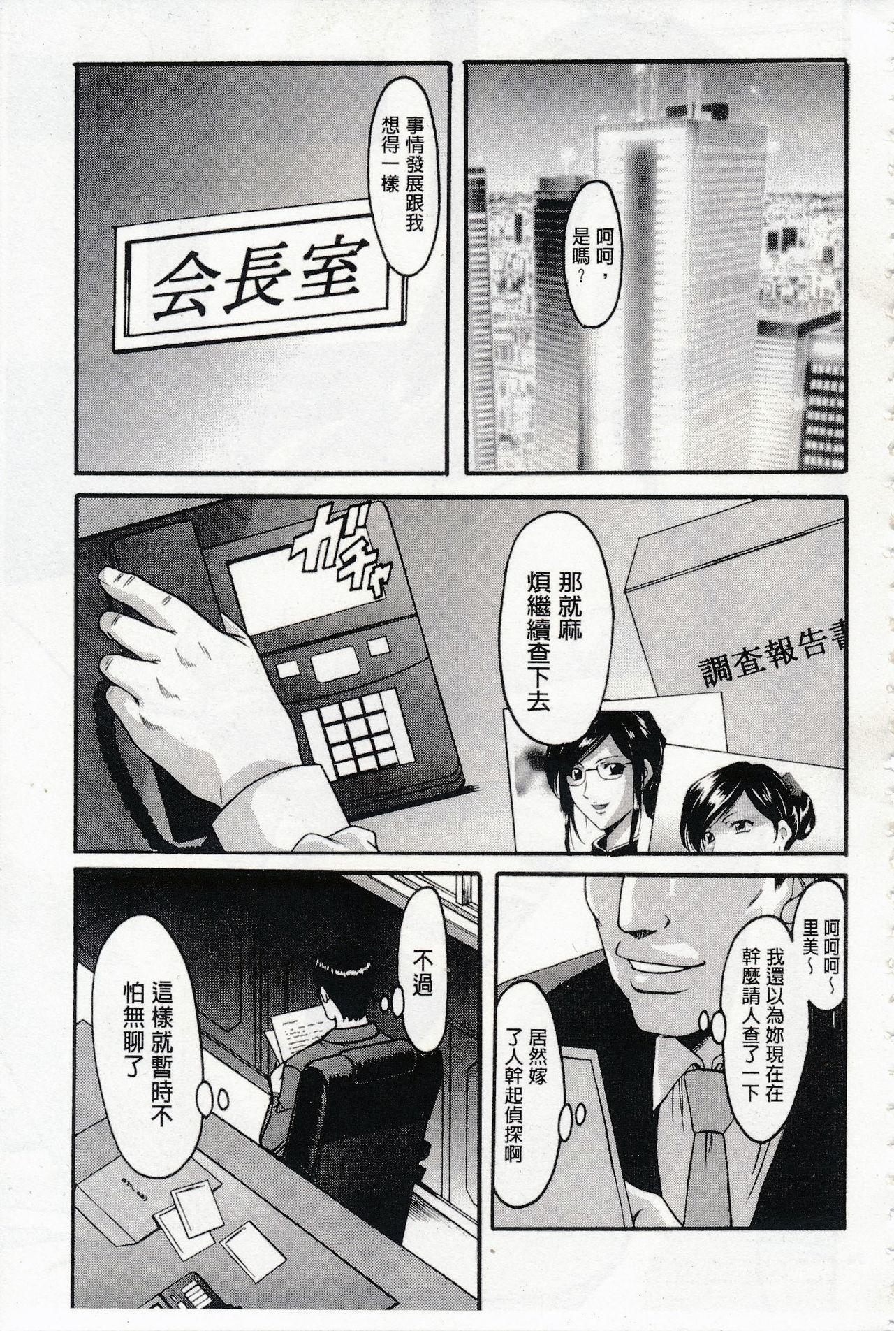 Sennyu Tsuma Satomi Kiroku | 臥底人妻里美 洗腦凌辱的記錄 上集 70